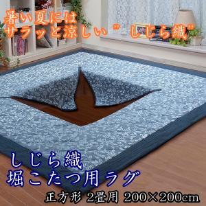 【セール!】洗える しじら織堀こたつ用ラグ 正方形 (ライトブルー) 2畳用 200×200cmの写真
