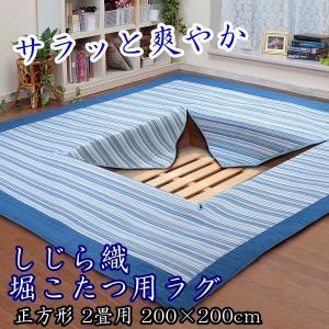 【セール!】洗える しじら織堀こたつ用ラグ 正方形 2畳用 200×200cm (ストライプ柄)の写真