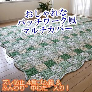 【セール!】パッチワーク風キルトマルチカバー 長方形 190×240cm|time-and-place