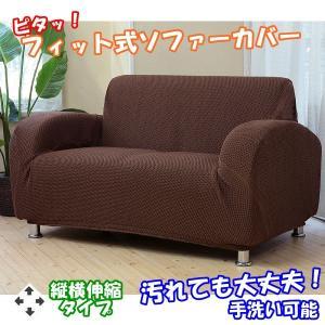 【セール】洗える ドビー織 フィット式 タテヨコ伸縮 ソファーカバー 3人用 2Way ブラウン