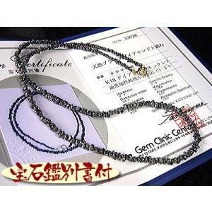 天然ブラックダイヤモンド/ネックレス/宝石鑑別書付き/18金金具|time-yume7