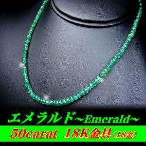 エメラルド天然宝石ネックレス18金金具/50カラット/高品質コロンビア産|time-yume7