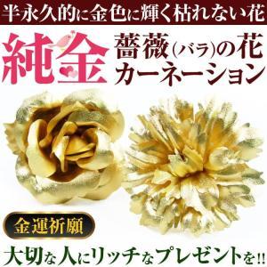 純金の薔薇バラ カーネーション|time-yume7