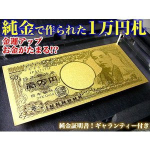 純金/1万円札&100ドル札/純金証明書ギャランティー付き|time-yume7