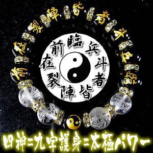 九字護身/風水太極/四神パワーストーン/デザインブレスレット|time-yume7