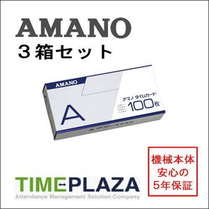 AMANO アマノ 標準タイムカード Aカード Acard 3箱 5年延長保証のアマノタイム専門館Yahoo!店 timecard