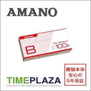 AMANO アマノ 標準タイムカード Bカード Bcard 5年延長保証のアマノタイム専門館Yahoo!店 timecard