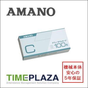 AMANO アマノ 標準タイムカード Cカード Ccard 5年延長保証のアマノタイム専門館Yahoo!店 timecard