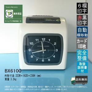 10580 BX6100 AMANO アマノ タイムレコーダー 【中古品・分解整備済・1年保証】6欄/2色印字 インクリボン交換済 新品は3年間無料延長保証|timecard