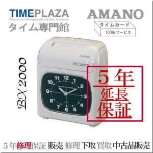 新品 AMANO アマノ電子タイムレコーダー BX2000 5年間無料延長保証 買換応援 コンパクト 延長保証のアマノタイム専門館|timecard
