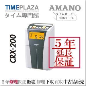 新品 AMANO アマノ電子タイムレコーダー CRX-200S 5年間無料延長保証 買換応援 コンパクト 延長保証のアマノタイム専門館|timecard