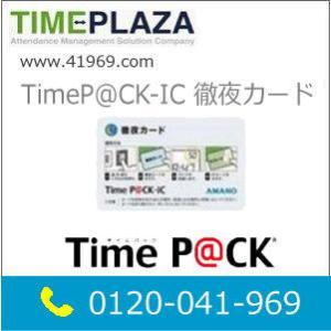 新品 AMANO アマノ TimeP@CK-iC タイムパックIC 専用の例外(徹夜)カード 延長保証のアマノタイム専門館|timecard