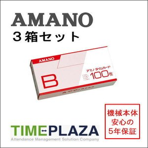 AMANO アマノ 標準タイムカード Bカード Bcard 3箱 5年延長保証のアマノタイム専門館Yahoo!店 timecard