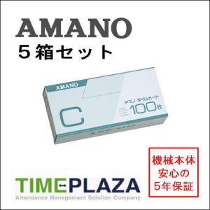 AMANO アマノ 標準タイムカード Cカード Ccard 5箱 5年延長保証のアマノタイム専門館Yahoo!店 timecard