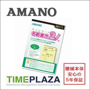 AMANO アマノ タイムカード名前書きソフト2 5年延長保証のアマノタイム専門館Yahoo!店 timecard