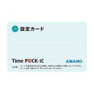 AMANO アマノ TimeP@CK-iC専用の設定カード(TimeP@CK-iC対)|timecard