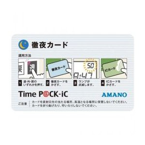 AMANO アマノ TimeP@CK-iC専用の例外(徹夜)カード(TimeP@CK-iC対応)|timecard