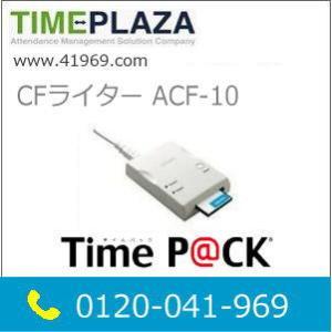 新品 AMANO アマノ ACF-10 Time P@CK/タイムパック スタンダードモデル専用CFライター タイム専門館|timecard