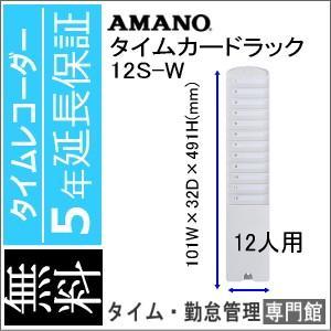 カードラック 12S-W AMANO アマノ タイム専門館|timecard