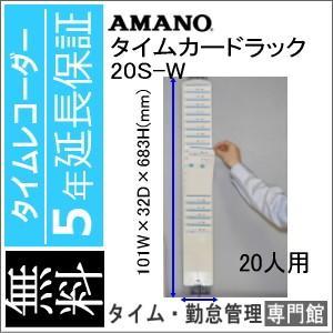 カードラック 20S AMANO アマノ タイム専門館|timecard