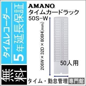 カードラック 50S-W AMANO アマノ タイム専門館|timecard