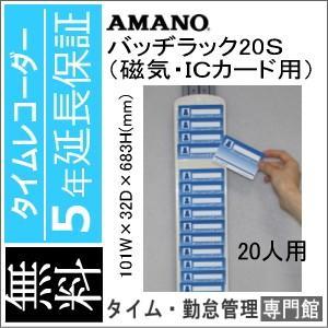 バッヂラック 20S (IDカードラック 20S) AMANO アマノ タイム専門館|timecard