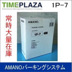 AMANO アマノ タイムレジ用ロール紙 レジペーパー 1P-7 延長保証のアマノタイム専門館|timecard