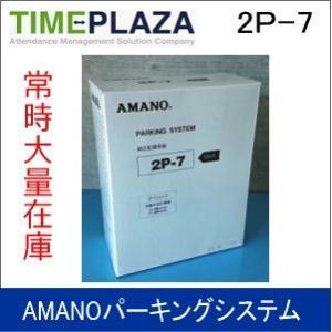 AMANO アマノ タイムレジ用ロール紙 レジペーパー 2P-7 延長保証のアマノタイム専門館|timecard