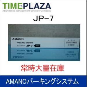 AMANO アマノ タイムレジ用ロール紙 レジペーパー JP-7 延長保証のアマノタイム専門館|timecard