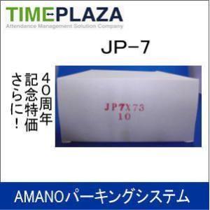 AMANO アマノ タイムレジ用ロール紙 レジペーパー JP-7 (73φ) 延長保証のアマノタイム専門館|timecard