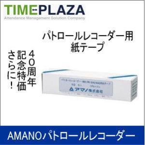 AMANO アマノ パトロールレコーダー用紙テープ PR500・600紙テ―プ 延長保証のアマノタイム専門館|timecard