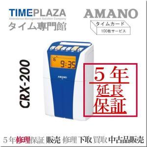 新品 AMANO アマノ電子タイムレコーダー CRX-200B 5年間無料延長保証 コンパクト 延長保証のアマノタイム専門館|timecard