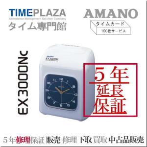 新品 AMANO アマノ電子タイムレコーダー EX3000Nc 5年間無料延長保証 コンパクト 延長保証のアマノタイム専門館|timecard