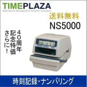 1年間無償保証 AMANO アマノ タイムスタンプ NS-5000 延長保証のアマノタイム専門館|timecard