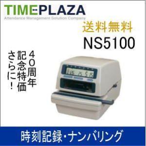 1年間無償保証 AMANO アマノ タイムスタンプ NS-5100 延長保証のアマノタイム専門館|timecard