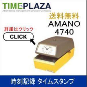 1年間無償保証 AMANO アマノ タイムスタンプ 4740(年月日時分) 延長保証のアマノタイム専門館|timecard