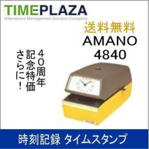 1年間無償保証 AMANO アマノ タイムスタンプ 4840(4桁ナンバリング&年月日時分) 延長保証のアマノタイム専門館|timecard