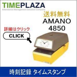 1年間無償保証 AMANO アマノ タイムスタンプ 4850(5桁ナンバリング&月日時分) 延長保証のアマノタイム専門館|timecard