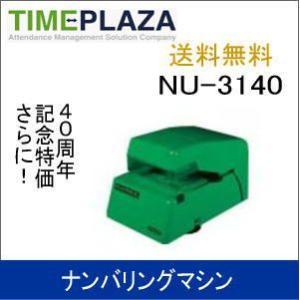 1年間無償保証 AMANO アマノ タイムスタンプ NU-3140(正活字) 延長保証のアマノタイム専門館|timecard