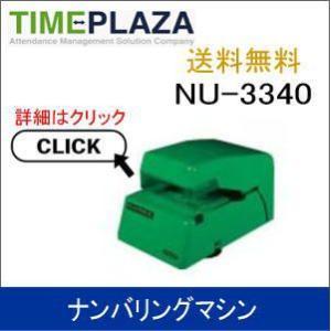 1年間無償保証 AMANO アマノ タイムスタンプ NU-3340(逆活字) 延長保証のアマノタイム専門館|timecard