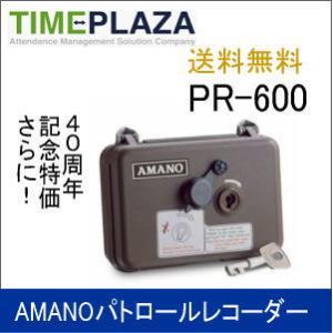 AMANO アマノ パトロールレコーダー PR-600 延長保証のアマノタイム専門館|timecard