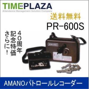 AMANO アマノ パトロールレコーダー PR-600S 延長保証のアマノタイム専門館|timecard