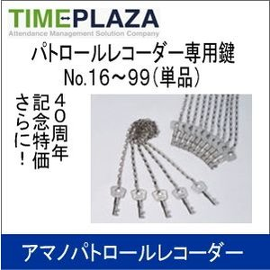 AMANO アマノ パトロールレコーダー 専用鍵 No.16〜99(単品) 延長保証のアマノタイム専門館|timecard