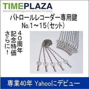 AMANO アマノ パトロールレコーダー 専用鍵 No.1〜15(セット) 延長保証のアマノタイム専門館|timecard