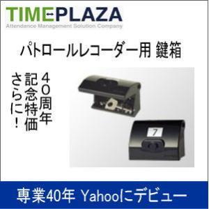 AMANO アマノ パトロールレコーダー用 鍵箱(錠前なし) 延長保証のアマノタイム専門館|timecard