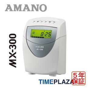 新品 AMANO アマノ電子タイムレコーダー MX-300 5年間無料延長保証 コンパクト 延長保証のアマノタイム専門館|timecard