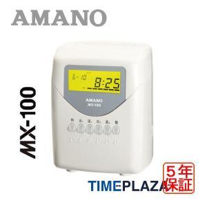 新品 AMANO アマノ電子タイムレコーダー MX-100 5年間無料延長保証 コンパクト 延長保証のアマノタイム専門館|timecard