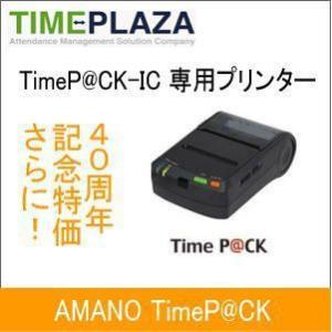 新品 AMANO アマノ TimeP@CK-iC タイムパックIC 専用打刻確認プリンタ 延長保証のアマノタイム専門館|timecard