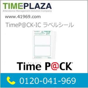 新品 AMANO アマノ iC-P@CKカード専用 社員証用ラベルシール(2枚6シート:12枚分)延長保証のアマノタイム専門館|timecard