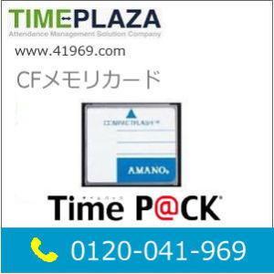 新品 AMANO アマノ TimeP@CK専用ACF-10用/ProP@CK用メモリーカード タイム専門館|timecard